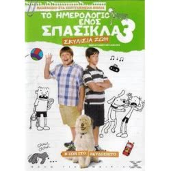 ODEON Diary of a Wimpy Kid 3: Dog Days 5102463 5201802066613