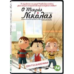 ODEON DVD Ο Μικρός Νίκολας 14: Ώρα για διάλειμμα 5105952 5201802073734