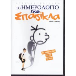 ODEON DVD Το Ημερολόγιο ενός Σπασίκλα 592663 5201802057239
