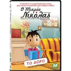 ODEON DVD Ο Μικρός Νικόλας 16: Το Δώρο 5105972 5201802073918