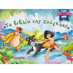 susaeta Pop Up Κλασικά 2: Το Βιβλίο Της Ζούγκλας 1311 9789605028909