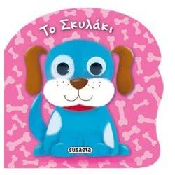susaeta Χαρούμενα ματάκια 3: Το σκυλάκι 1322 9789605029012