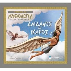 ΜΙΝΩΑΣ Δαίδαλος Και Ίκαρος 14425 9786180208849