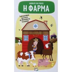 ΨΥΧΟΓΙΟΣ Διαβάζω και παίζω: Η φάρμα (με 4 παζλ)  9786180121261