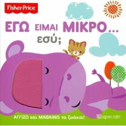 Fisher-Price Fisher Price Βιβλίο Εγώ Είμαι Μικρό… Εσύ ΒΖ.ΧΡ.00358 9786185225902