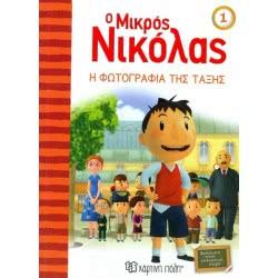 Χάρτινη Πόλη Ο μικρός Νικόλας 1 - Η φωτογραφία της τάξης ΒΖ.ΧΡ.00384 9789606210303