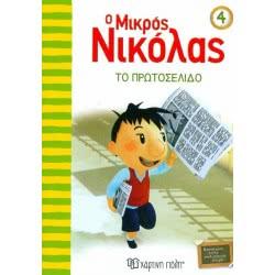 Χάρτινη Πόλη Ο Μικρός Νικόλας 4 - Το Πρωτοσέλιδο ΒΖ.ΧΡ.00387 9789606210280