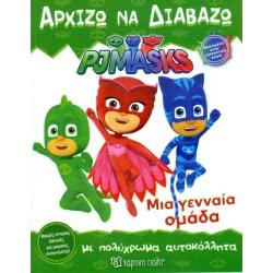 Χάρτινη Πόλη Pj Masks - Time To Be A Hero BZ.XP.00391 9789606210358