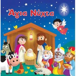 susaeta Άγια Νύχτα 1416 9789606170034