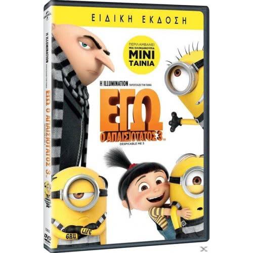 Tanweer DVD Εγώ, ο Απαισιότατος 3 Despicable Me 3 001357 5212011404219