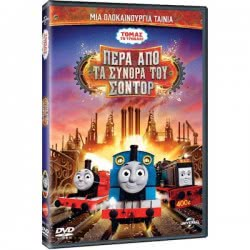 Tanweer Dvd Thomas And Friends Τα Απίστευτα Τρενάκια 001324 5212011403168