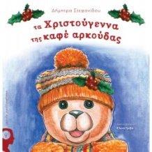 ΜΙΝΩΑΣ Τα Χριστούγεννα της καφέ αρκούδας DI780 5221275907817