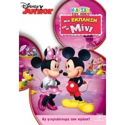 feelgood DVD Η Λέσχη του Μίκυ: Μια Έκπληξη για την Μίνι 0006570 5205969012131