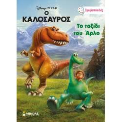 ΜΙΝΩΑΣ Καλόσαυρος Το Ταξίδι Του Άρλο 9786180205831 9786180205831