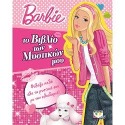 ΨΥΧΟΓΙΟΣ Barbie: Το Βιβλίο Των Μυστικών Μου 16672 9786180111354