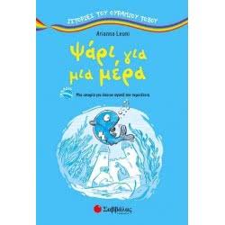 Σαββάλας Ψάρι Για Μια Μέρα (Leoni) 28840 9789604934522