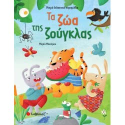 Σαββάλας Τα Ζώα Της Ζούγκλας (Μικρά Διδακτικά Παραμύθια) (Μανιέρου) 33873 9789604934287