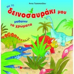 Σαββάλας Μαθαίνω τα χρώματα 6 (δεινοσαυράκι) π4 33015 9789604237241