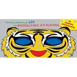 susaeta Τέλειες μάσκες με ζώα και φανταστικά πλάσματα 1326 9789605029050