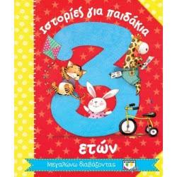 ΨΥΧΟΓΙΟΣ Ιστορίες Για Παιδάκια 3 Ετών 19563 9786180120196