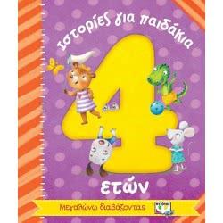 ΨΥΧΟΓΙΟΣ Ιστορίες Για Παιδάκια 4 Ετών 19564 9786180120202