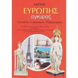 ΑΓΚΥΡΑ Χάρτης Ευρώπης 70X100 8-28532 9789602341964
