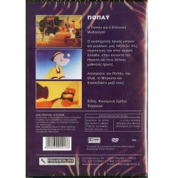 PISSANOS DVD Ποπάυ ( 000176) 5206430000176