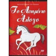 Penwest DVD Το ασημένιο άλογο ( 000558) 5206430000558