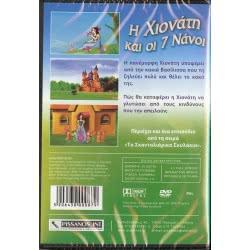 Penwest DVD Η Χιονάτη και οι επτά νάνοι ( 000879 5206430000879