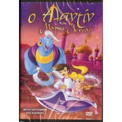 Penwest DVD Ο Αλλαντίν Και Το Μαγικό Λυχνάρι ( 000886) 5206430000886