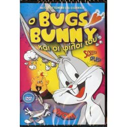 Penwest DVD Ο Bugs Bunny Και Οι Φίλοι Του ( 000992) 5206430000992