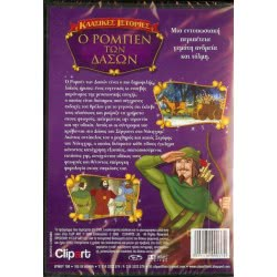 Penwest DVD Ρομπέν των Δασών ( 000374) 5206430000374
