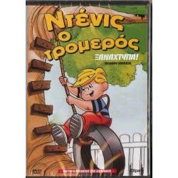 Penwest DVD Ντένις ο Τρομερός ( 000770) 5206430000770