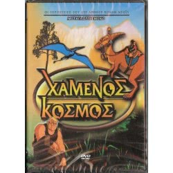 Penwest DVD Χαμένος Κόσμος ( 000466) 5206430000466