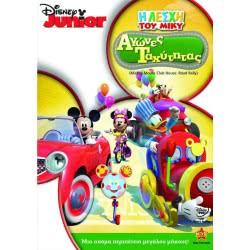 feelgood DVD Η Λέσχη του Μίκυ: Αγώνες Ταχύτητας DPO.DO334 5205969015156
