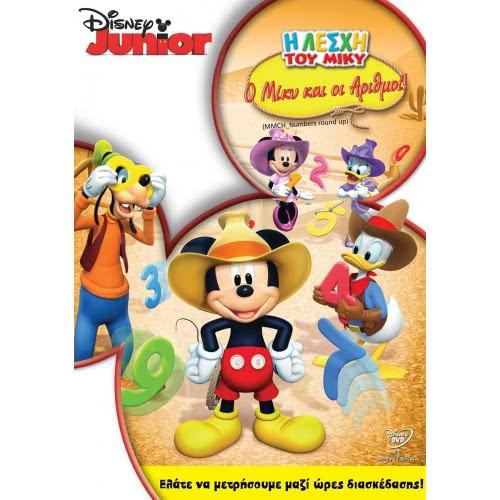 feelgood DVD DΙSΝΕΥ Η Λέσχη του Μίκυ: Ο Μίκυ και οι Αριθμοί DPO.D0051 5205969013718