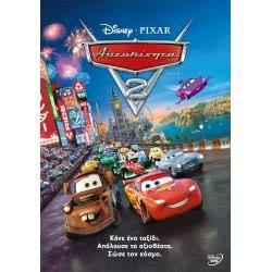 feelgood DVD Cars 2 Αυτοκίνητα DPO.D0374 5205969017327