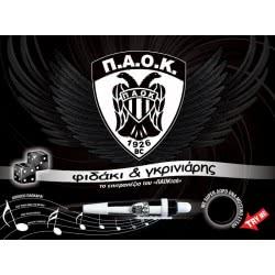 ΕΠΑ Φιδάκι Και Γκρινιάρης ΠΑΟΚ 03-221 5201740032213