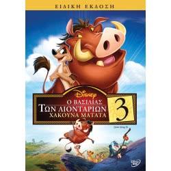 feelgood DVD Lion King Ο Βασιλιάς Των Λιονταριών 3: Χακούνα Ματάτα DPO.D0368 5205969012292