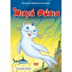 Penwest DVD Η Μικρή Φώκια 000504 5206705000504