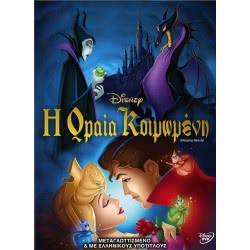 feelgood DVD Disney H Ωραία Κοιμωμένη 0020498 5205969204987