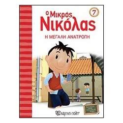 Χάρτινη Πόλη Ο Μικρός Νικόλας 7: Η Μεγάλη Ανατροπή BZ.XP.00425 9789606211027