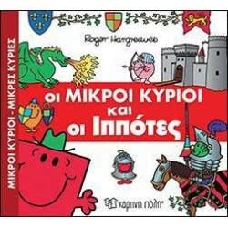 Χάρτινη Πόλη Μικροί Κύριοι - Μικρές Κυρίες Απίθανες Περιπέτειες: Οι Μικροί Κύριοι και οι Ιππότες BZ.XP.00403 9789606210518