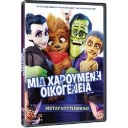 Tanweer DVD Monster Family 000758 5212011404776