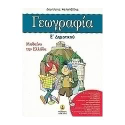 ΑΓΚΥΡΑ Γεωγραφία Ε Δημοτικού, Βοήθημα Με Βάση Το Σχολικό Βιβλίο 8-12441 9789604226863