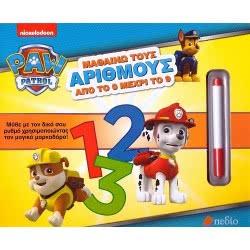 Πεδίο Εκδοτική Paw Patrol: Μαθαίνω τους αριθμούς από το 0 μέχρι το 9 N0208 9789605469894