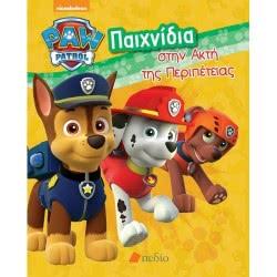 Πεδίο Εκδοτική Paw Patrol Παιχνίδια Στην Ακτη της Περιπέτειας N0202 9786185331443