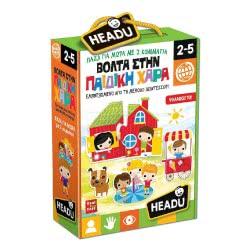 Real Fun Toys Headu Εκπαιδευτικό Παιχνίδι Μοντεσσόρι Βόλτα στην Παιδική Χαρά 22052 8059591422052