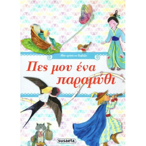 susaeta Μου Αρέσει να Διαβάζω 2: Πες μου ένα Παραμύθι 1390 9789605029777