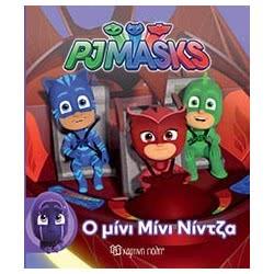 Χάρτινη Πόλη PJ Masks Mικρή Συλλογή Νο 2 Ο μίνι Μίνι Νίντζα ΒΖ.ΧΡ.00463 9789606211089